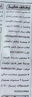 عاجل وظائف جريدة الاهرام 2020/05/01 اهرام العدد الأسبوعي 1 مايو 2020