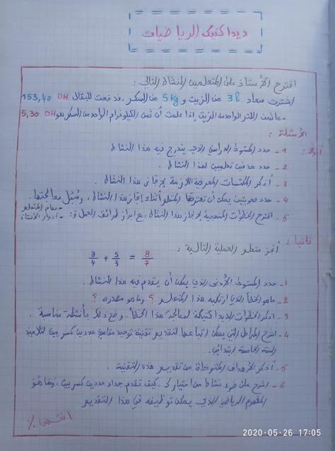 الاستعداد للامتحان المهني  ديداكتيك الرياضيات .. السلك الإبتدائي