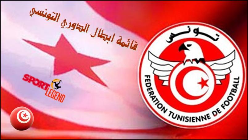 الدوري التونسي,الدورى التونسي,البطولة التونسية,مباريات الدورى التونسي,عودة الدوري التونسي,الدور التونسي