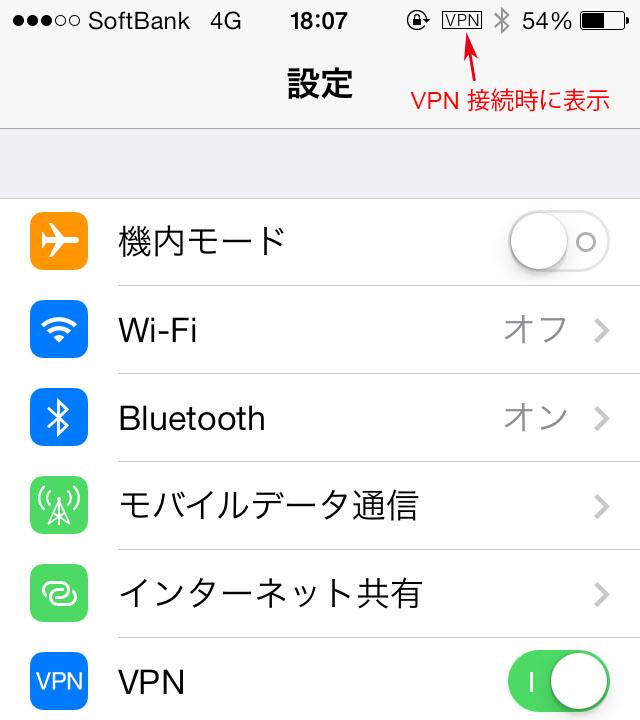 TiPS: IPhone から ヤマハルーター(RTX1200)に VPN 接続する(2)