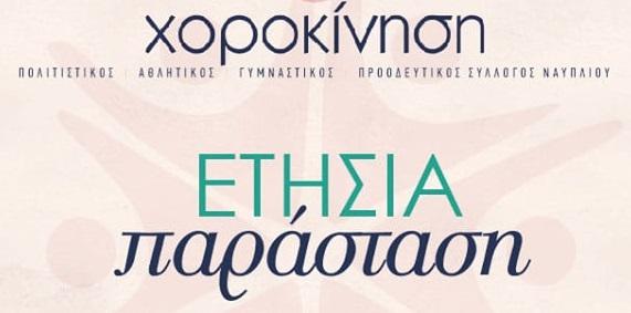 """Ετήσια παράσταση του Συλλόγου """"Χοροκίνηση"""" στο Ναύπλιο"""