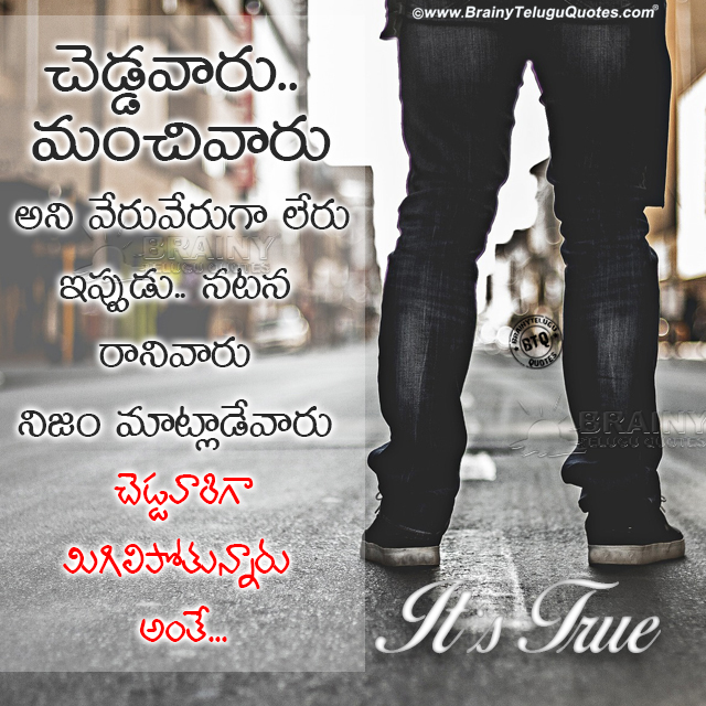 telugu quotes on life, society quotes in telugu, top telugu messages about life