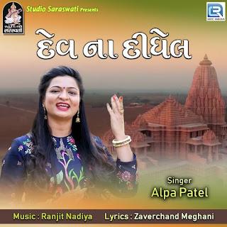 Alpa Patel - Dev Na Didhel