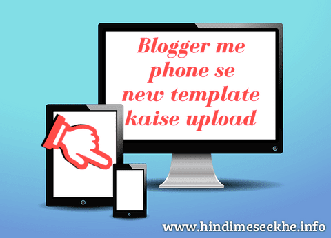 blogger-phone-theme-kaise-upload-kare