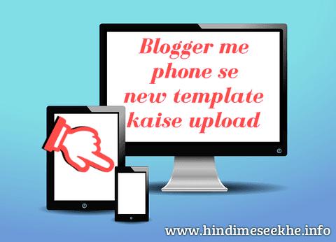Blogger, Phone से New Theme (Template) upload कैसे करे