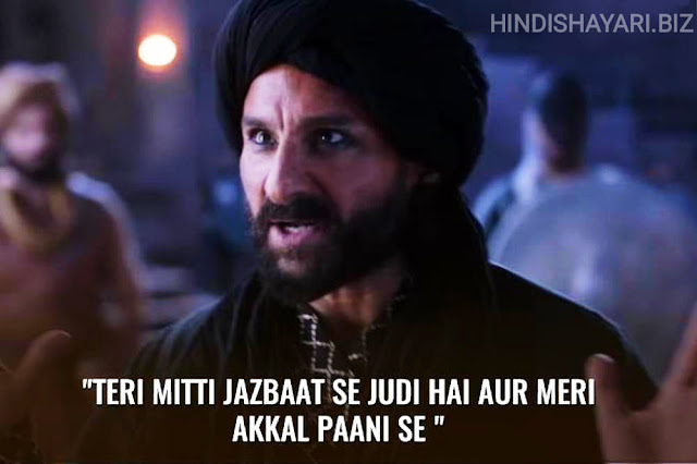 Teri Mitti Jazbaat Se Judi Hai Aur Meri Akkal Pani Se  | Taanaji Movie Dialogue | Taana Ji Dialogue in Hindi | Taanaji Movie Dialogue Images