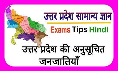 UP scheduled tribes GK in Hindi, UP scheduled tribes gk in hindi, UP GK in Hindi, Uttar Pradesh ki Anusuchit Janjatiyan