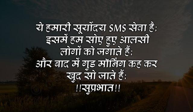 good morning status for husband