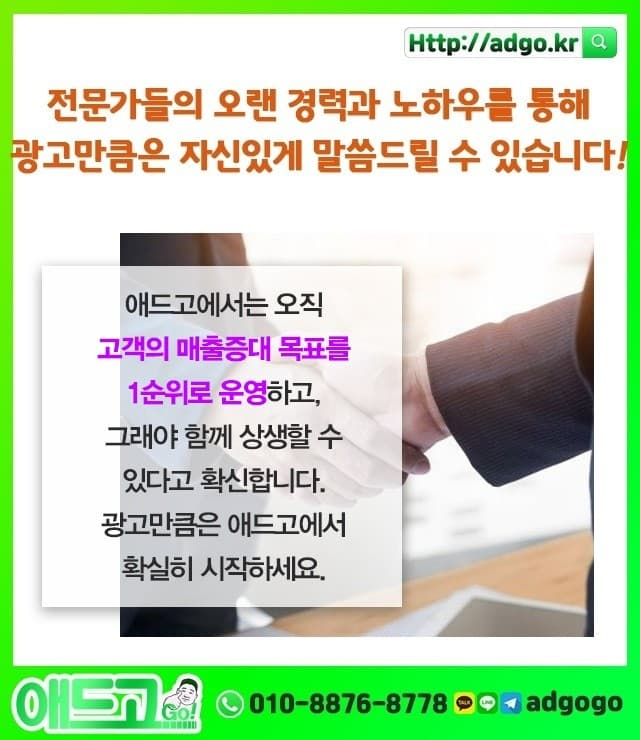 도농동바이럴마케팅회사