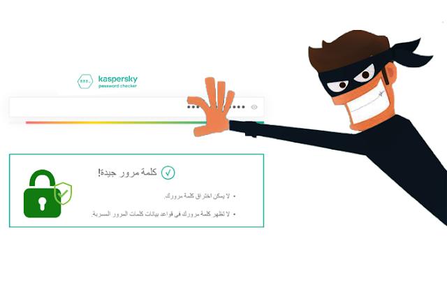 اختبر جودة كلمة السر الخاصة بك على Kaspersky و تحدى أي شخص أن يخترقك