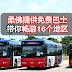 柔佛提供免费巴士,带你畅游16个地区!