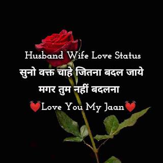 Pati patni ke liye love status in hindi