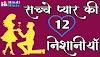 सच्चे प्यार की 12 निशानियां-12 Signs of True Love in Hindi