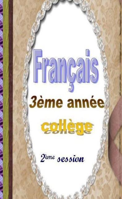 دروس السنة الثالثة اعدادي لغة فرنسية الدورة الثانية على شكل pdf