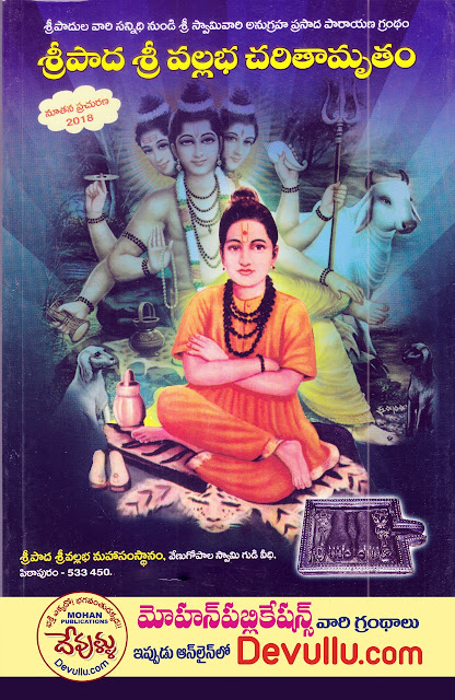 Sripada Srivallabha Charitamrutam in telugu  | శ్రీపాద శ్రీవల్లభ చరితామృతం | pitapuram |