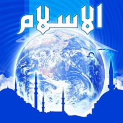 sonneries-islamique