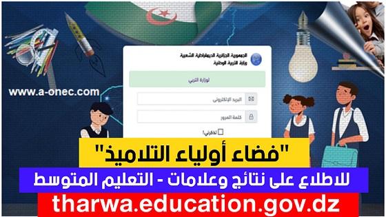 فضاء أولياء التلاميذ للاطلاع على نتائج التعليم المتوسط 2021  tharwa education gov dz