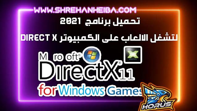 تحميل برنامج  2021 Direct X لتشغل الالعاب على الكمبيوتر