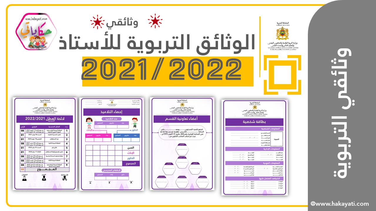 نماذج رائعة وجذابة من الوثائق التربوية التي يحتاجها كل أستاذ باللغة العربية لسنة 2022/2021