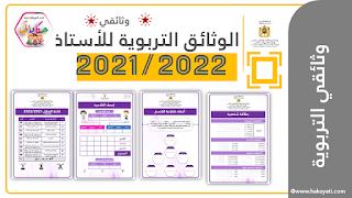 الوثائق التربوية 2021/2022