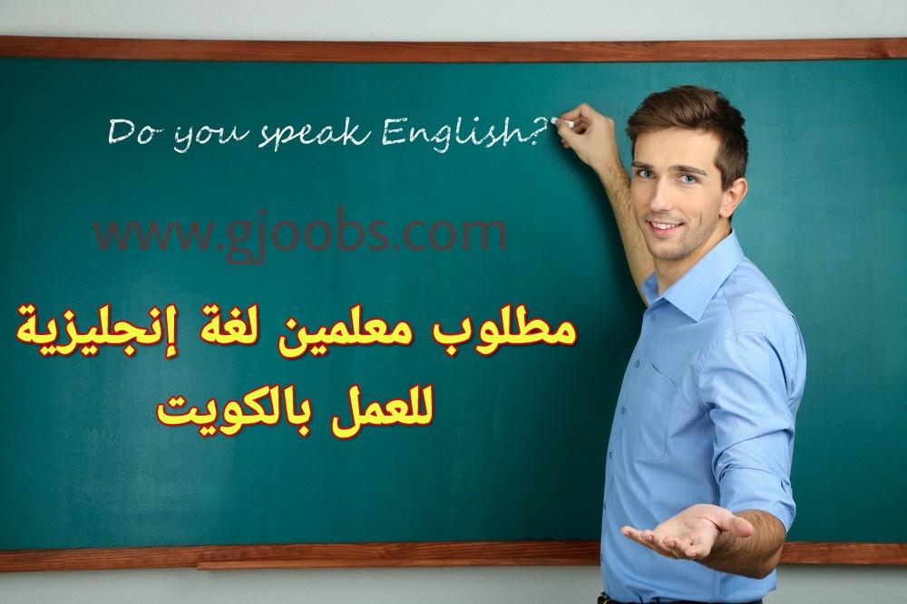 مطلوب معلمين لغة انجليزية للعمل في أكاديمية تعليمية بالكويت