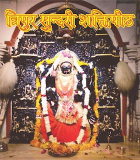 Maa Tripura Sundari ki katha in hindi, Maa Tripura Sundari ka mandir khan hai hindi, Maa Tripura Sundarii ki shakti in hindi,  Maa Tripura Sundarike barein mein hindi, dasa maha vidya in hindi, dasa maha vidya ke barein mein in hidi, dasa maha vidya ki shakti in hindi, Maa Tripura Sundari avatar in hindi, jai Maa Tripura Sundari in hindi, Maa Tripura Sundari ki katha hindi, Maa Tripura Sundari ki utpatti hindi,