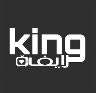 تحميل تطبيق king live apk الجديد لمشاهدة القنوات الرياضية المشفرة
