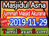 Responsibilities Of Masjid Trustees By Ash-Sheikh Mufti Abdullah (Hashimi) Jummah 2019-11-29 at Masjidul Asna Jummah Masjid Akurana