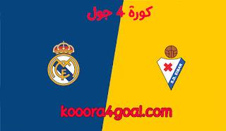 موعد مباراة ريال مدريد وإيبار في الدوري الإسباني  كورة جول والقنوات الناقلة