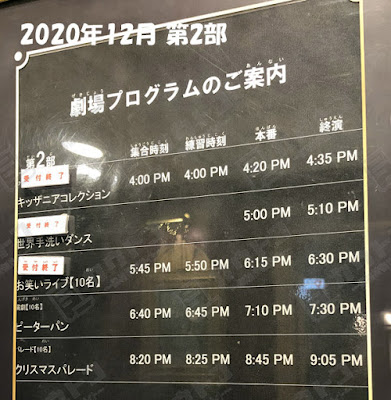 キッザニア甲子園 2020年12月 第2部劇場プログラム