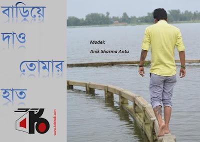 Briye Daw Tomar Haat Lyrics (বাড়িয়ে দাও তোমার হাত)||Anupar Roy
