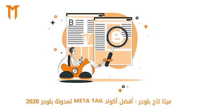 ميتا تاج بلوجر : أفضل أكواد meta tag لمدونة بلوجر