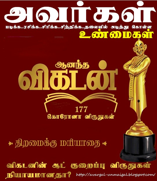 #vikatan #avargal #unmaigal Vikatan for laying off 176 employees