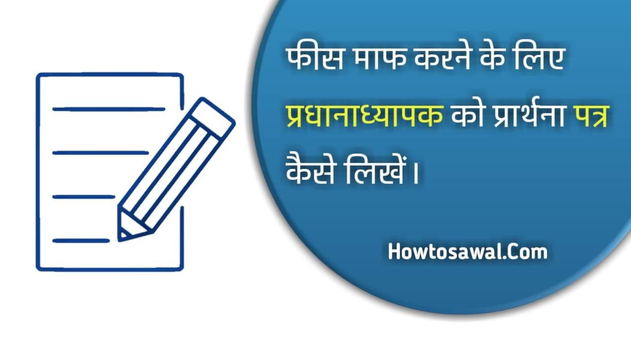 fees maaf karne ke liye appliction likhe in hindi howtosawal.com