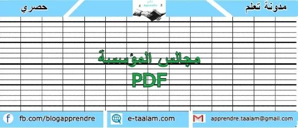 مجالس المؤسسة PDF