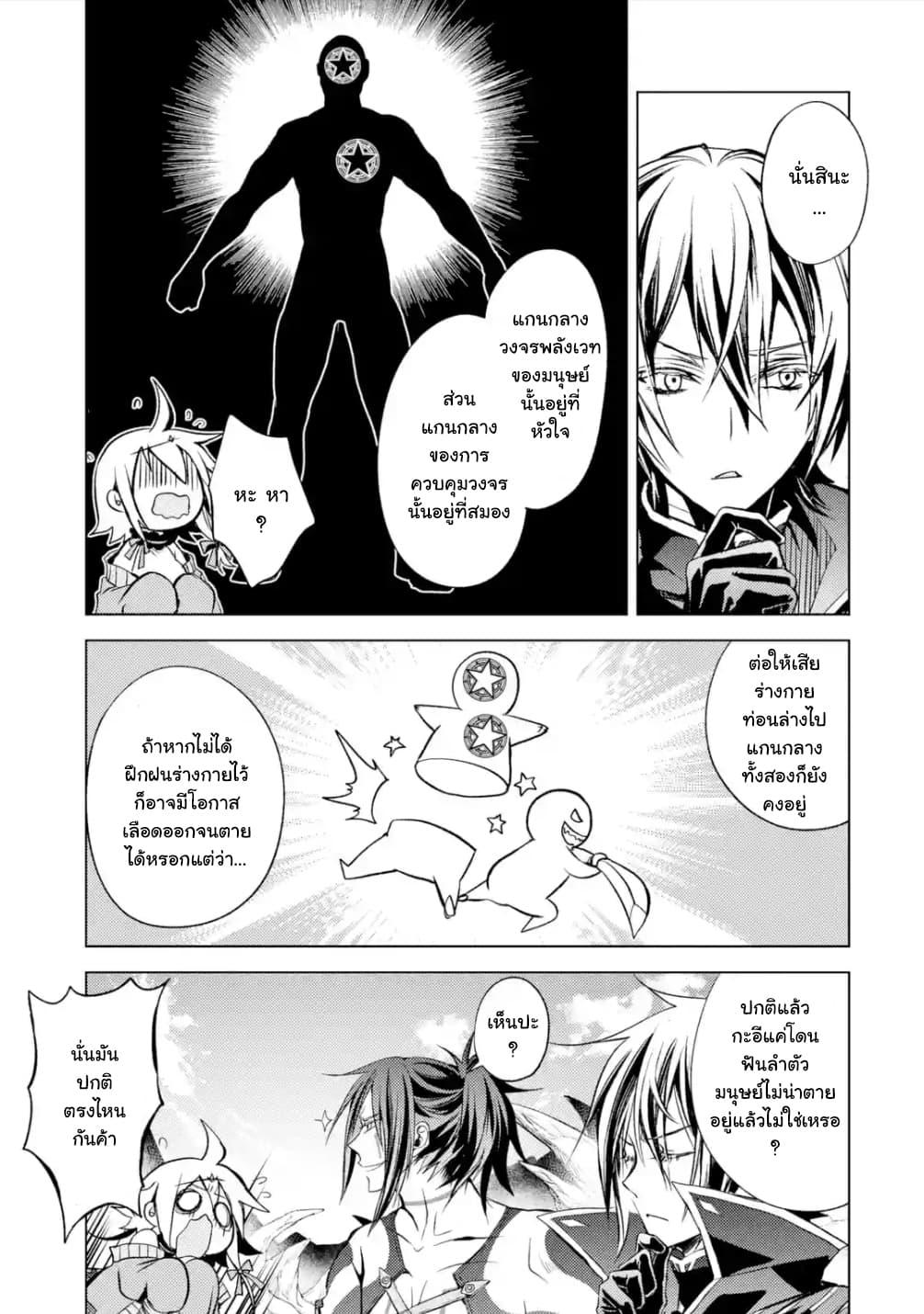 อ่านการ์ตูน Senmetsumadou no Saikyokenja ตอนที่ 4.2 หน้าที่ 11