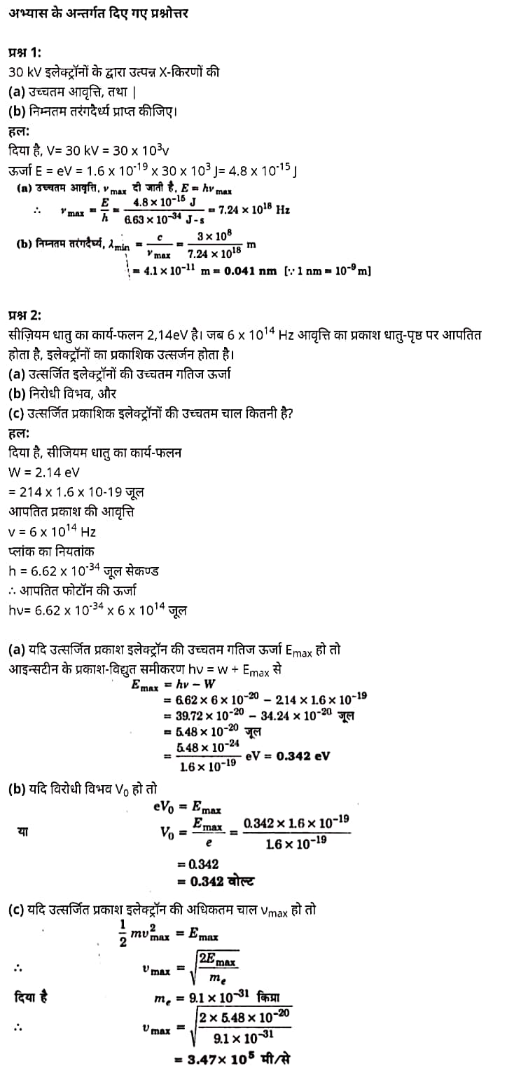 UP Board Solutions for Class 12 Physics Chapter 11 Dual Nature of Radiation and Matter