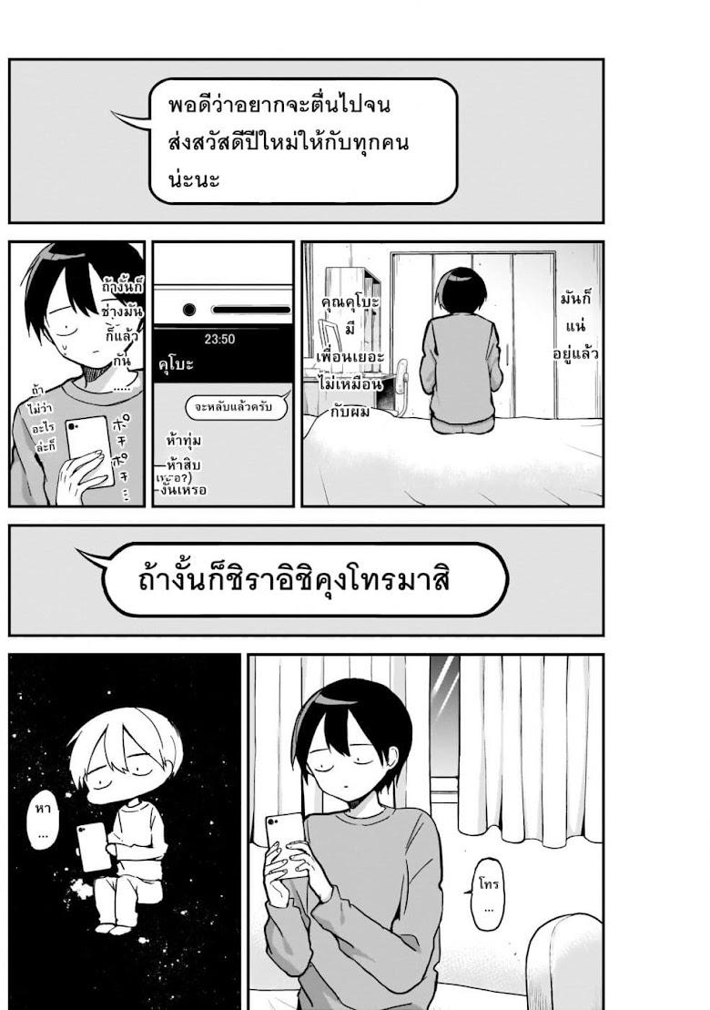 Kubo-san wa Boku (Mobu) wo Yurusanai - หน้า 4
