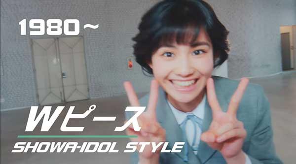 Showa-Idol Style (1980)