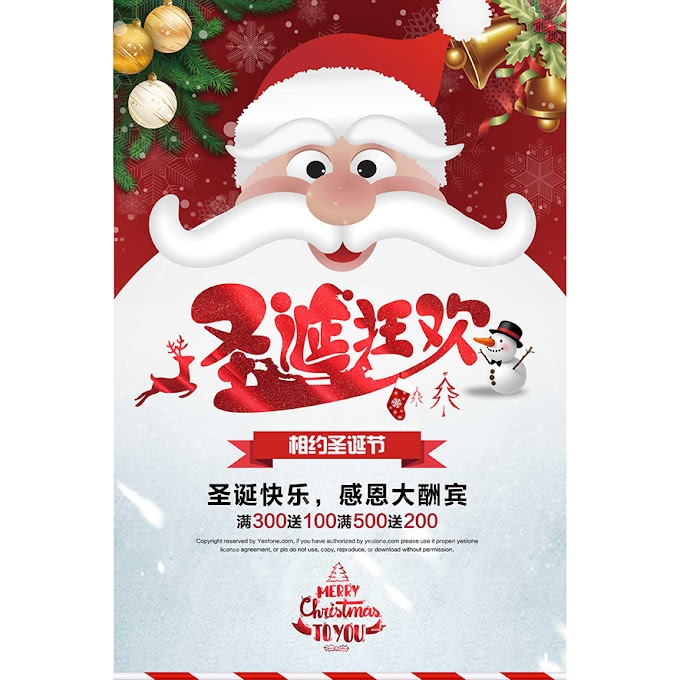 merry christmas poster, Red Poster 2019 Merry Christmas Christmas Model Free PSD file