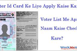 Voter Id कार्ड के लिए ऑनलाइन अप्लाई कैसे करे?Voter List में अपना नाम कैसे चेक करें?