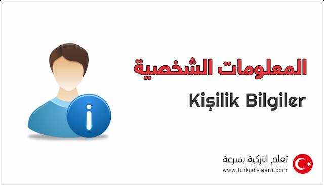 المعلومات الشخصية باللغة التركية