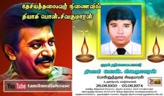 Tamileelam | Tamil Eelam Documentary