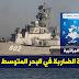 البحرية الجزائرية تحتل المرتبة 7 في البحر المتوسط