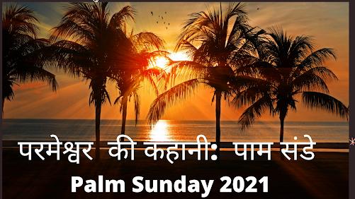 परमेश्वर  की कहानी:  पाम संडे Palm Sunday 2021