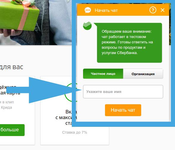 Как посмотреть открытку сбербанк онлайн, свои
