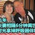结婚51年…确诊夫妻相隔6分钟离世,最后时光拿掉呼吸器伴随彼此