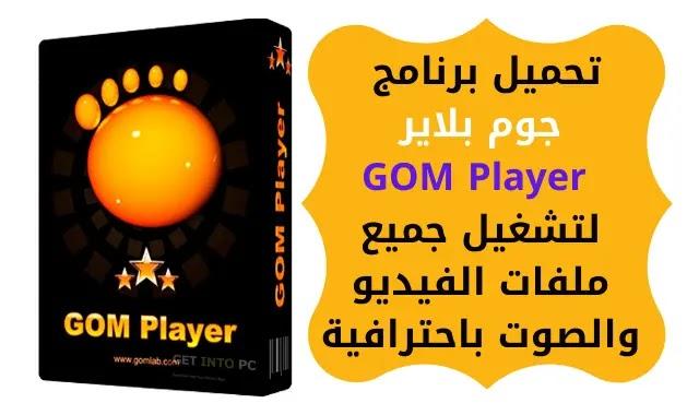 تحميل برنامج جوم بلاير GOM Player لتشغيل جميع ملفات الفيديو والصوت باحترافية | نبذة 101
