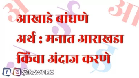 Vakprachar In Marathi | Vakprachar Vakyat Upyog