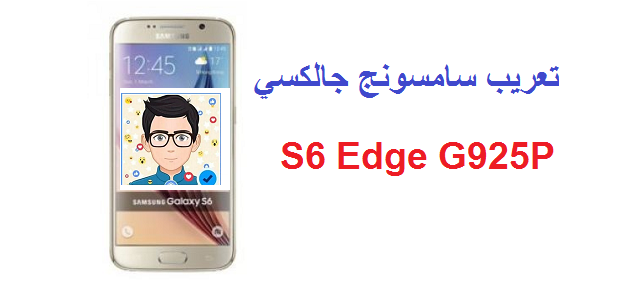 روم تعريب سامسونج S6 Edge SM-G925P أندرويد 7.0